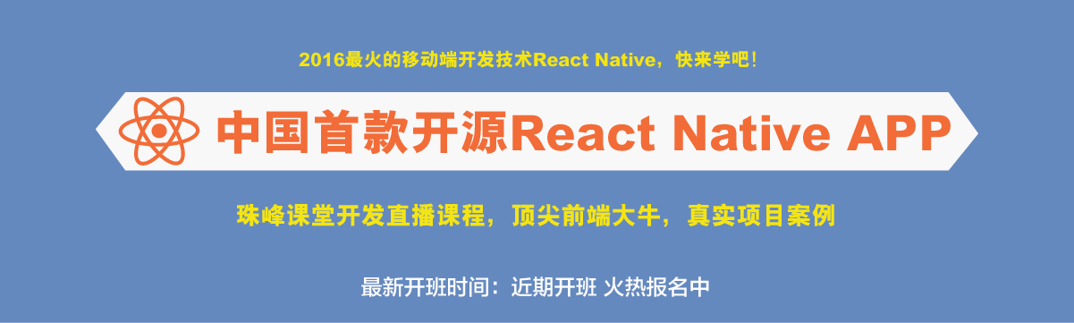 React Native课程